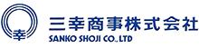 三幸商事株式会社 SANKO SHOJI CO.,LTD